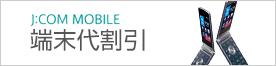 J:COM MOBILE端末割引